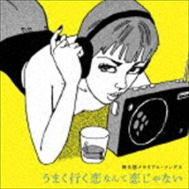 阿久悠メモリアル・ソングス〜うまく行く恋なんて恋じゃない [CD]