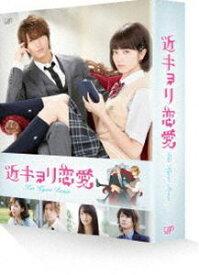 近キョリ恋愛 豪華版〈初回限定生産〉 [DVD]