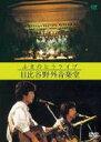 ふきのとう/ふきのとうライブ 日比谷野外音楽堂(DVD)