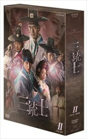 三銃士 DVD-BOXII [DVD]