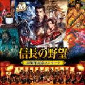 (ゲーム・ミュージック) 信長の野望 30周年記念コンサート [CD]