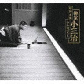 [送料無料] 柳家小三治 / 昭和・平成 小三治ばなし(完全生産限定盤) [CD]