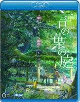 劇場アニメーション 言の葉の庭 Blu-ray【サウンドトラックCD付き】