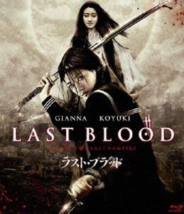 ラスト・ブラッド(Blu-ray)