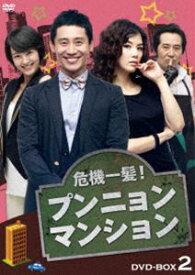 危機一髪! プンニョンマンション DVD-BOX2 [DVD]