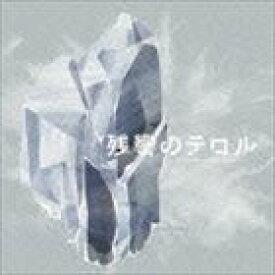 菅野よう子(音楽) / 残響のテロル オリジナル・サウンドトラック 2 -crystalized- [CD]