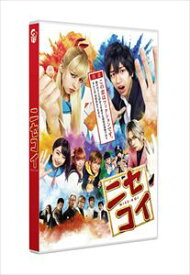 ニセコイ 通常版DVD [DVD]