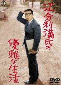 江分利満氏の優雅な生活 [DVD]