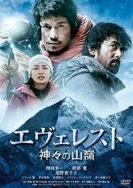 エヴェレスト 神々の山嶺 DVD 通常版 [DVD]