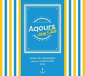 《送料無料》Aqours/ラブライブ!サンシャイン!! Aqours CLUB CD SET 2018(期間限定生産盤)(CD)
