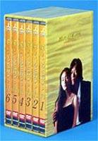 《送料無料》愛していると言ってくれ BOXセット(DVD)