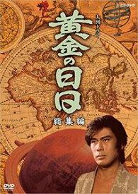 大河ドラマ 黄金の日日 総集編 [DVD]