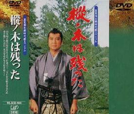 時代劇スペシャル 樅の木は残った [DVD]