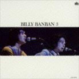 ビリーバンバン / 昭和アーカイブス:: ビリー・バンバン3 [CD]