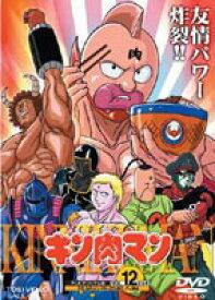 キン肉マン VOL.12(最終巻) [DVD]