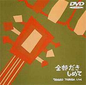 吉田拓郎/吉田拓郎LIVE〜全部抱きしめて〜(期間限定) [DVD]