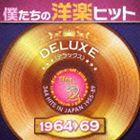僕たちの洋楽ヒット デラックス 2 1964-69(CD)