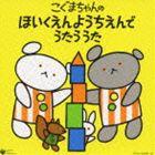 コロムビア ぴかぴかキッズ こぐまちゃんの ほいくえんようちえんで うたう うた(CD)