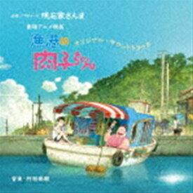 [送料無料] 劇場アニメ映画『漁港の肉子ちゃん』オリジナル・サウンドトラック [CD]