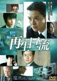 再生巨流 [DVD]