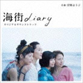 菅野よう子(音楽) / 海街diary オリジナルサウンドトラック [CD]