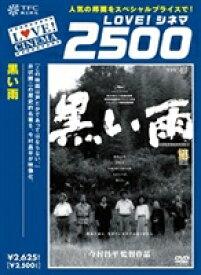 黒い雨 [DVD]