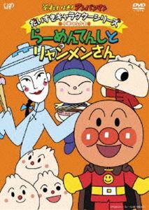 それいけ!アンパンマン だいすきキャラクターシリーズ/中華のなかま らーめんてんしとリャンメンさん(DVD)