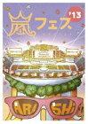 ARASHI アラフェス'13 NATIONAL STADIUM 2013