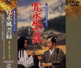 時代劇スペシャル 寛永風雲録 [DVD]