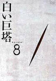 白い巨塔 DVD8 [DVD]