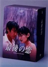 最後の恋 DVD-BOX [DVD]