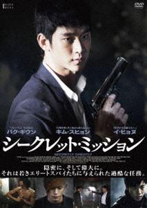シークレット・ミッション【DVD】(DVD)