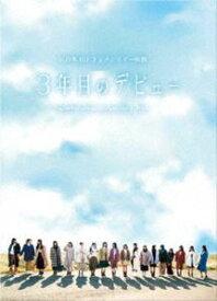 日向坂46/3年目のデビュー Blu-ray豪華版 [Blu-ray]