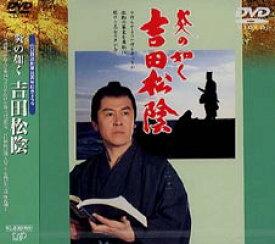 時代劇スペシャル 炎の如く 吉田松陰 [DVD]