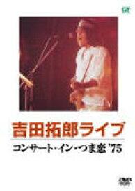 吉田拓郎/コンサート・イン・つま恋 '75 [DVD]