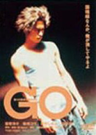GO(期間限定) [DVD]
