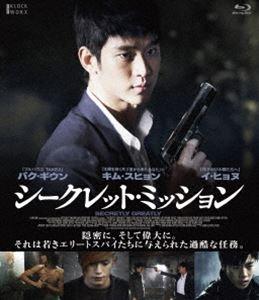 シークレット・ミッション【Blu-ray】 [Blu-ray]