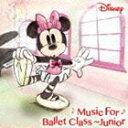 針山真実(p)/Disney Music for Ballet Class Junior(CD)