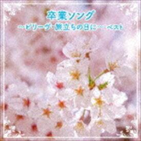 BEST SELECT LIBRARY 決定版::卒業ソング〜ビリーヴ・旅立ちの日に〜 ベスト [CD]