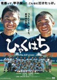 ひゃくはち プレミアム・エディション [DVD]