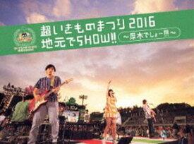 超いきものまつり2016 地元でSHOW!! 〜厚木でしょー!!!〜(初回生産限定盤) [DVD]