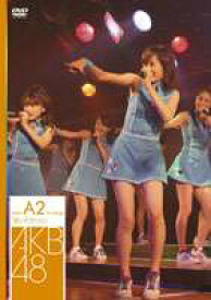AKB48/teamA 2nd Stage 会いたかった [DVD]