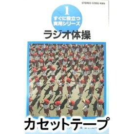 実用シリーズ 1〜健康ラジオ体操 [カセットテープ]