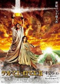 テルマエ・ロマエII Blu-ray通常盤 [Blu-ray]