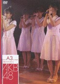 AKB48/teamA 3rd Stage 誰かのために [DVD]