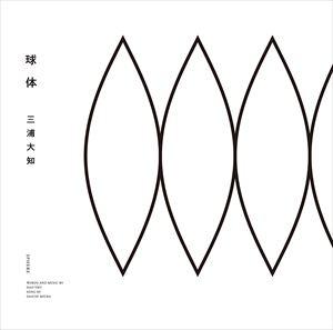 三浦大知 / 球体(CD+Blu-ray(スマプラ対応)) [CD]