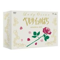 TMS DVD COLLECTION ベルサイユのばら MEMORIAL BOX [DVD]