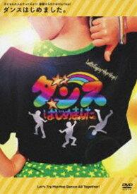 ダンスはじめました。〜子どもも大人もやってみよう!基礎からわかるHip Hop!〜 レッスンDVD [DVD]