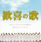 東京レディース・シンガーズ / 歓喜の歌〜レディース・コーラスBEST [CD]