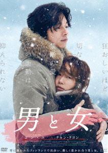 男と女 デラックス版 DVD(DVD)